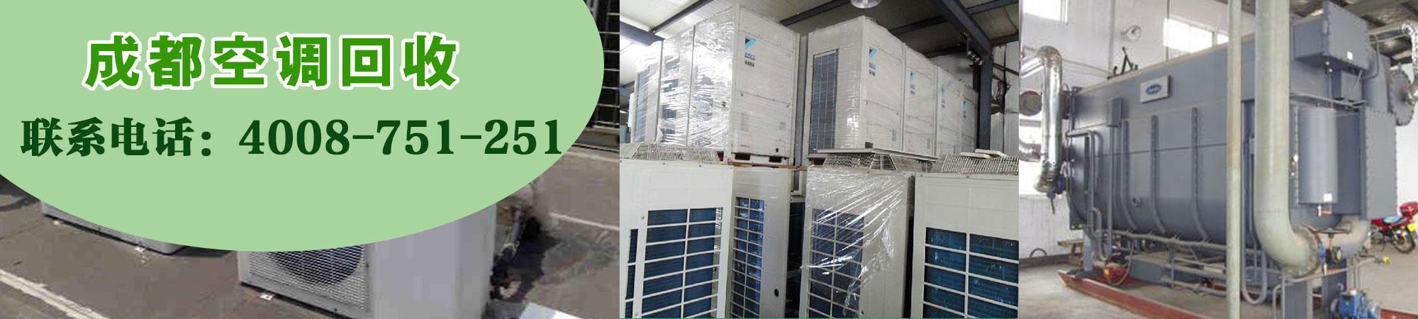 中央空调回收、制冷设备回收
